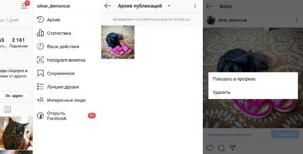 удаление архива публикаций в Instagram