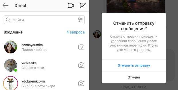 отменить отправку сообщений в директе Instagram