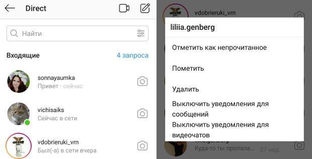 удаление диалога в директе Instagram