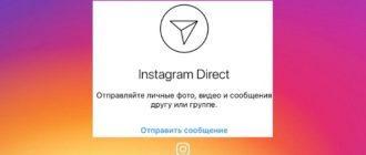 окошко директа в Instagram
