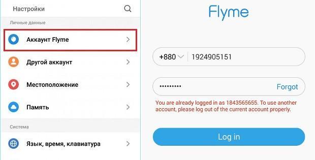 вход в Flyme аккаунт
