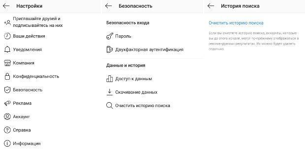 очистка поиска в Instagram через приложение