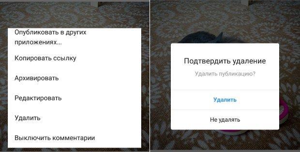 удаление публикации в Instagram через телефон