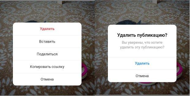 удаление публикации в Instagram через сайт