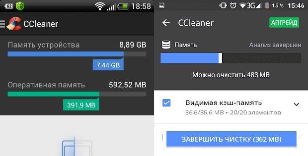 CCleaner для андроида