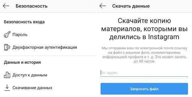 запросить файл в Instagram
