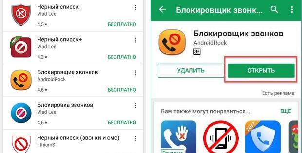 мобильные приложения черный список