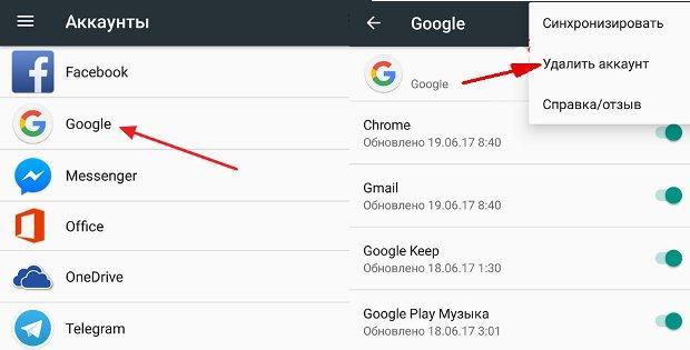 удаление гугл аккаунта