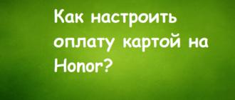 oplata kart 330x140 - Как правильно заряжать батарею телефона, смартфона или планшета?