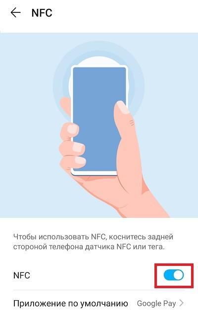 honor nfc 2 - Настройка NFC для оплаты на Honor 10 и 20