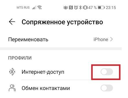 share honor int7 - Как раздать интернет со смартфона Honor 10 или 20?