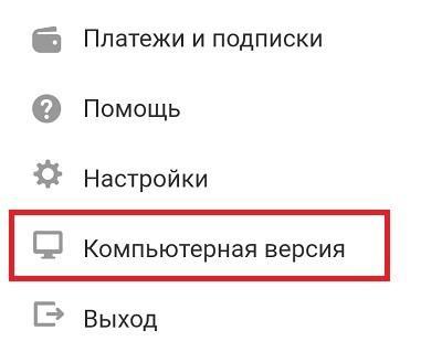odnoklassniki telefon - Как навсегда удалить страницу в Одноклассниках через телефон - пошаговая инструкция