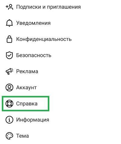 sp insta 3 - Как связаться со службой поддержки Instagram