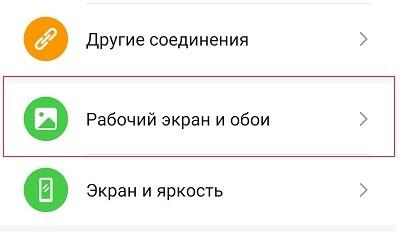 blokirovka stil honor 1 - Что делать если на Honor заблокирован стиль рабочего экрана?