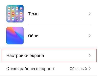blokirovka stil honor 2 - Что делать если на Honor заблокирован стиль рабочего экрана?