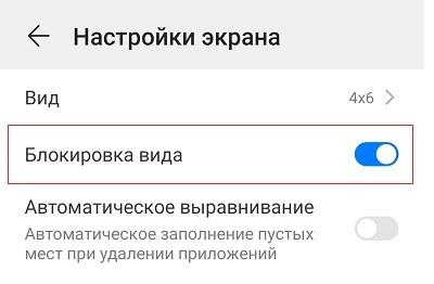 blokirovka stil honor 3 - Что делать если на Honor заблокирован стиль рабочего экрана?