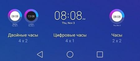 honor vremya 4 - Как на смартфоне Honor настроить время?