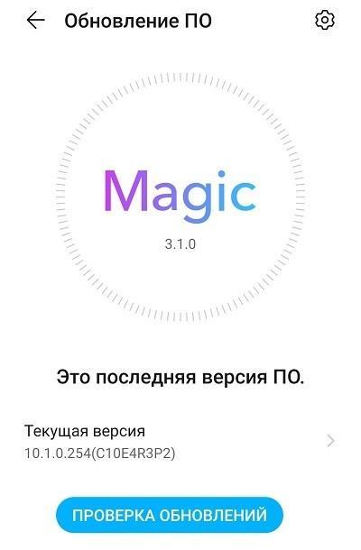 honor10 obnov1 - Как обновить Android на Honor 20 Pro?
