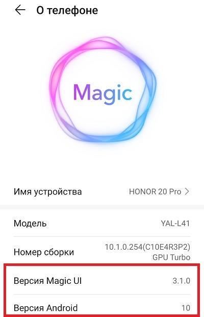honor10 obnov2 - Как обновить Android на Honor 20 Pro?