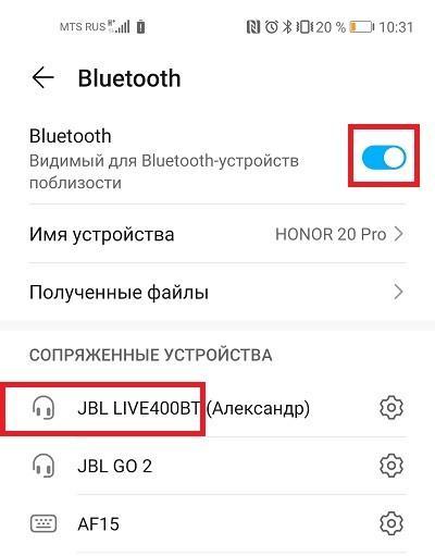 подключение JBL 400 к смартфону