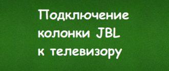 podluchit kolonku to tv3 330x140 - 2 способа подключить колонку JBL к телевизору