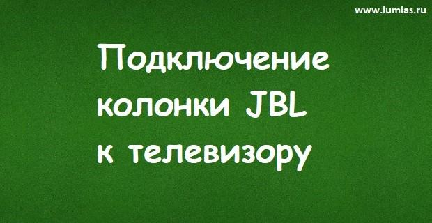 podluchit kolonku to tv3 - 2 способа подключить колонку JBL к телевизору