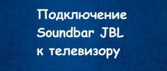 soundbar to tv 11 330x140 - Подключение саундбара (звуковой панели) JBL к телевизору