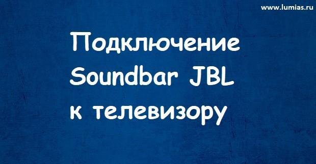 soundbar to tv 11 - Подключение саундбара (звуковой панели) JBL к телевизору