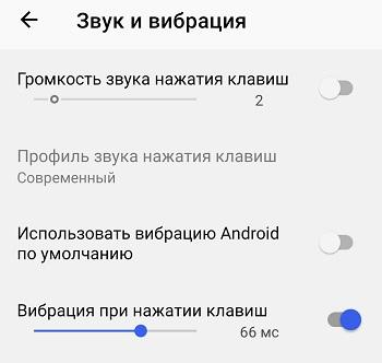 vibro android 3 - Как на телефоне с Android 10 включить виброотклик?
