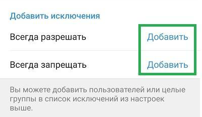telega 2 - Как в Telegram скрыть свой номер телефона?