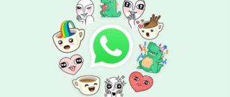 whatsapp smile 0 330x140 - Как в WhatsApp отправлять стикеры, смайлики и GIF?