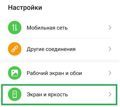 black android 1 - Как включить тёмную тему на Android 10?