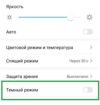 black android 2 - Как включить тёмную тему на Android 10?
