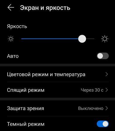 black android 3 - Как включить тёмную тему на Android 10?