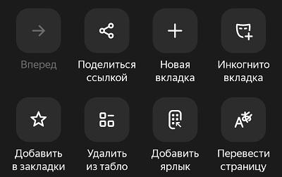 yandex black 1 - Как на Android сделать Яндекс Браузер тёмным?
