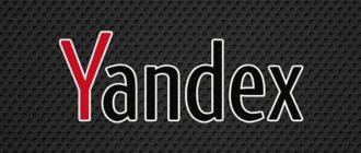 yandex black theme 1 330x140 - Как на Android сделать Яндекс Браузер тёмным?