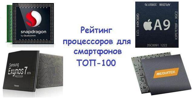 ТОП-100 процессоров для смартфонов по производительности