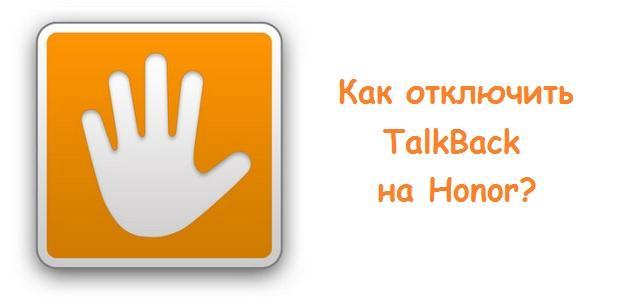 Как отключить TalkBack на телефоне Honor?