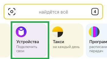 Как подключить Яндекс.Станцию к телевизору?